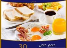 تمتع بافطار فندق انتور الشهي بـ«30» ريال فقط