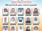 استهلاكية الخفجي تعلن اسماء المترشحين لمجلس الإدارة
