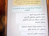 العثور على عبير «فتاة الخفجي» المختطفة في تركيا
