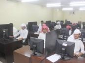 إنطلاق برنامج عمليات الخفجي المشتركة للتدريب الصيفي في معهد تطوير الموارد البشرية