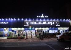 إفتتاح مطعم بوابة بغداد للمشويات بحلته الجديدة