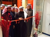 إفتتاح الفرع الحادي عشر لمجمع المنار الطبي في حائل
