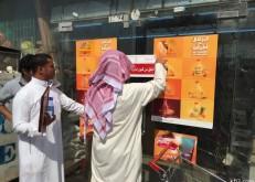 بلدية الخفجي تغلق 12 محل تجاري في حملة رقابية مفاجئة