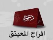 دعوة لحفل زفاف ناجي وسامي المعيتق