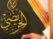 دعوة لحفل زفاف عبدالعزيز الخريصي