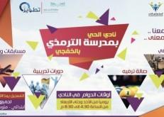 غداً بداية التسجيل بنادي الحي في الخفجي.. والبقعاوي: النوادي لرعاية النشء