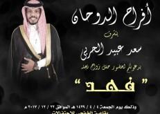 سعد عبيد الحربي يدعوكم لحفل زواج إبنه «فهد»