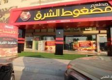 بمناسبة افتتاح مطعم «مضغوط الشرق» خصم 20% لمدة ثلاث أيام