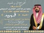 سعود بن هاجس السبيعي يدعوكم لحفل زواج أخيه «فهيد»