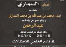 أبناء محمد بن عبدالله السماري يدعوكم لحضور زفاف أخيهم «عبدالرحمن»