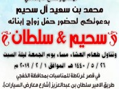 محمد آل سحيم يدعوكم لحضور حفل زواج أبنائه «سحيم و سلطان»