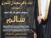 أبناء ناهي سعيدان الشمري يدعوكم لحضور زفاف أخيهم «سالم»