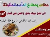 مطاعم ومطابخ المأدبة بالخفجي يعلن عن خصم 20% عند طبخ ذبيحه