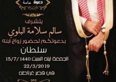 سالم بن سلامة البلوي يدعوكم لحضور زفاف ابنه «سلطان»