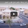 تقرير بالفيديو: العمالة السائبة في الخفجي بشارع مكة.. ظاهرة تدق ناقوس الخطر