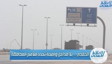 بالفيديو .. «أبعاد» تستطلع أراء المواطنين حيال مداخل الخفجي