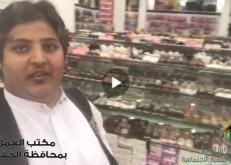 بالفيديو .. مكتب العمل بالخفجي يساهم بتوظيف الشباب