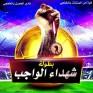 أمن المنشآت تنظم بطولة شهداء الواجب الرمضانية الأولى و «أبعاد الخفجي» ترعاها إعلامياً