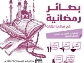 «نماء الخفجي»: دعوة عامة «للفتيات» للتسجيل في ملتقى بصائر رمضانية