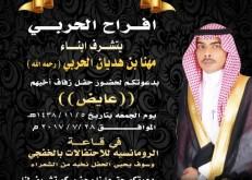دعوة لحفل زفاف عايض مهنا الحربي