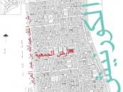 وزارة الشؤون البلدية والقروية تمنح الجمعية التعاونية الاستهلاكية لموظفي KJO قطعة أرض