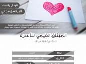 «نماء» تدعو لحضور برنامج ميثاق الأسرة للرجال والنساء بالخفجي