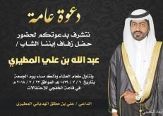 علي بن مطلق المطيري يدعوكم لحفل زواج إبنه «عبدالله»