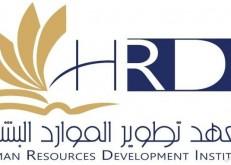 معهد الموارد البشرية يعلن عن برنامج مجاني مكافأة صيفية بملبغ 500 ريال للطلاب