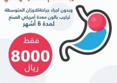 مستشفى المعالي الطبي بحفر الباطن.. برامج وعيادات متخصصة لعلاج السمنة والعيون والعظام