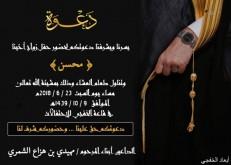 أبناء مهيدي الشمري يدعونكم لحفل زواج أخوهم «محسن»