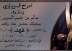 سالم المويزري يدعوكم لحفل زواج نجله «فهد»