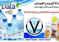 مصنع دالا للمياه والعصائر يعلن عن حاجته لوكيل توزيع بمحافظة الخفجي