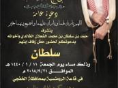 حمد بن سلطان الشعلان وإخوانه يدعوكم لحفل زواج إبنهم «سلطان»