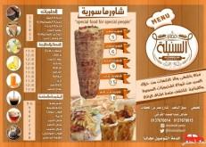 مطعم فطائر السنبلة تمتع بأشهى النكهات والمخبوزات السورية واللبنانية