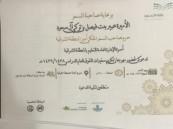 طالبات من مدارس الشرق الأهلية يحصدن الاغلبية في جائزة التفوق