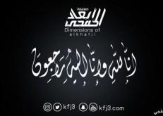 صالح عبدالدائم الحربي إلى رحمة الله