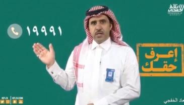 بالفيديو : «اعرف حقك» مادة توعوية تقدمها أبعاد الخفجي لمتابعيها