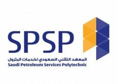 معهد خدمات البترول بالخفجي يعلن عن بدء التسجيل في برنامج الدبلوم