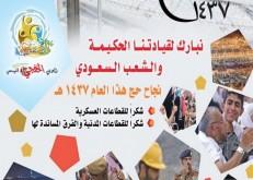 شكر ومباركة ..يقدمها نادي الخفجي الموسمي للقيادة والوطن بنجاح موسم الحج