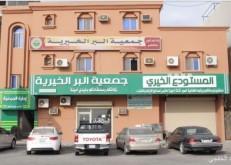 جمعية البر الخيرية في الخفجي تقدم مساعدات مالية وعينية للمحتاجين في رمضان