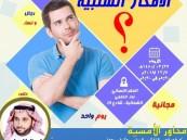 نماء تدعوكم لحضور أمسية الافكار السلبية للدكتور أسامة الجامع