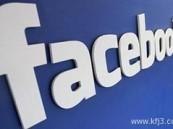 فيسبوك يطلق خدمة تاريخ الميلاد بالهجري