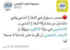 تأكيداً لمانشرته أبعاد .. مدني الشرقية ينفي مساندة فرق الخفجي للكويت