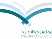 """غداً ينطلق برنامج """"تجويد التعليم"""" التدريبي المشترك بين وزارة التربية ومكتب التربية العربي لدول الخليج"""