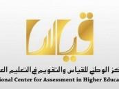 """""""قياس"""" تبدأ زيارات للمدارس الأهلية لتقييم تجربة تطبيق البرامج التعليمية الدولية"""