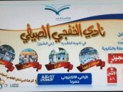 انطلاق التسجيل في نادي الخفجي الصيفي الأسبوع القادم برعاية أرامكو لأعمال الخليج