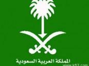 وفاة الأميرة نورة بنت سعود بن عبدالعزيز عن عمر يناهز 85 عاماً
