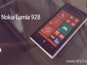 """الكشف عن هاتف """"لوميا 928"""" بكاميرا احترافية"""