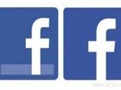 فيسبوك يعلن عن تغيير شعاره