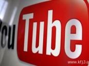 يوتيوب: وصلنا لمليار مشاهدة شهرياً